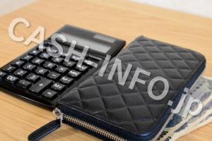 黒財布と電卓