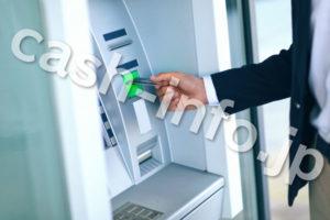 ATMカード入れる