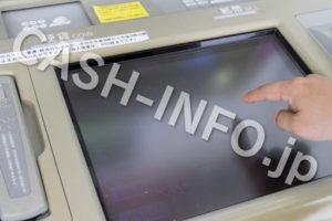 ATMで画面を選択する手