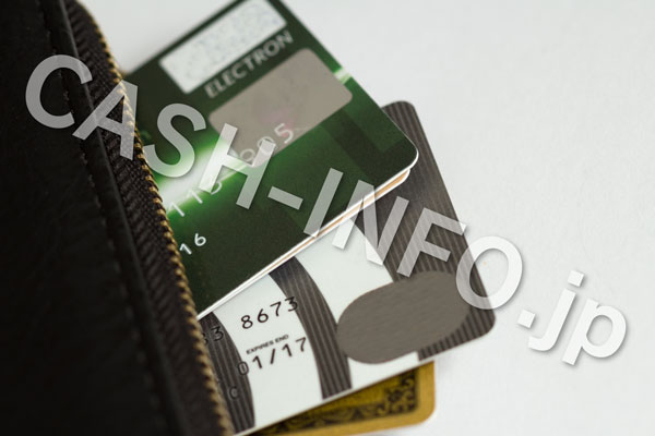 黒財布とカード、キャッシング